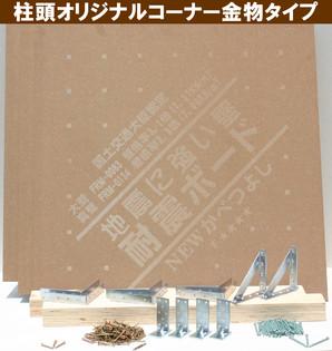 MDFかべつよし:柱頭オリジナルコーナー金物タイプ