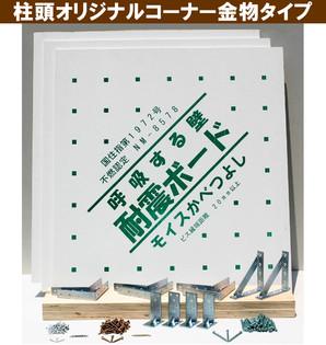 モイスかべつよし:柱頭オリジナルコーナー金物タイプ